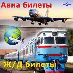 Авиа- и ж/д билеты Ярцево