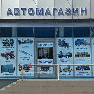 Автомагазины Ярцево