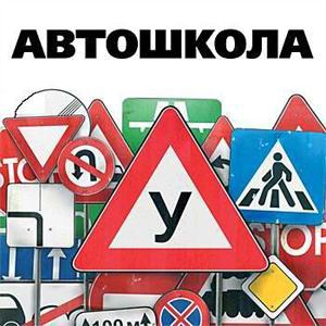 Автошколы Ярцево