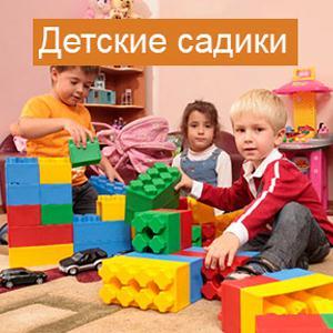 Детские сады Ярцево