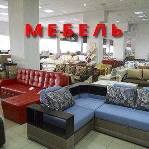 Магазины мебели Ярцево