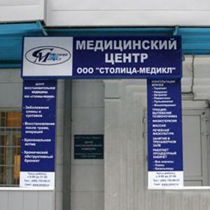 Медицинские центры Ярцево