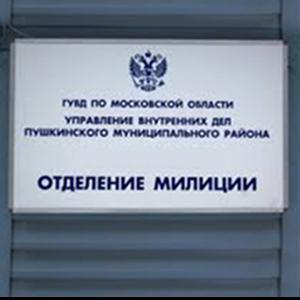 Отделения полиции Ярцево