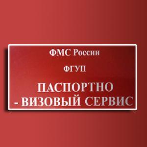 Паспортно-визовые службы Ярцево