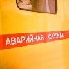 Аварийные службы в Ярцево