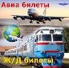 Авиа- и ж/д билеты в Ярцево