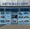 Автомагазины в Ярцево