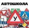 Автошколы в Ярцево