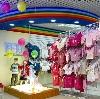 Детские магазины в Ярцево