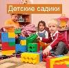 Детские сады в Ярцево