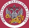 Налоговые инспекции, службы в Ярцево