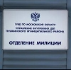 Отделения полиции в Ярцево