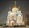 Религиозные учреждения в Ярцево