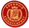 Военкоматы, комиссариаты в Ярцево